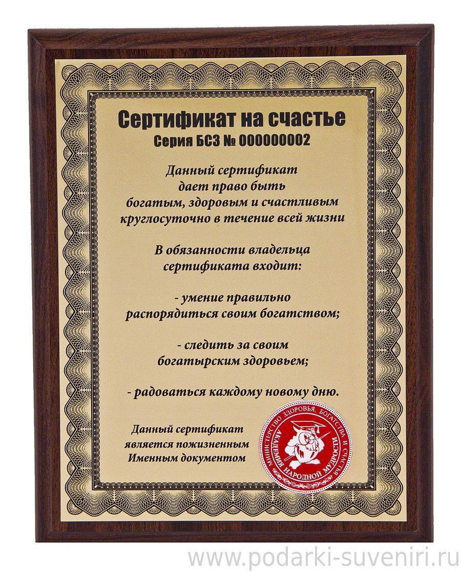 Крутые сертификаты в подарок 61