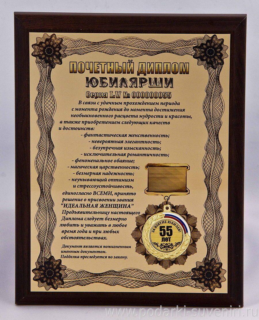 Вручение подарков юбиляру подарки 194